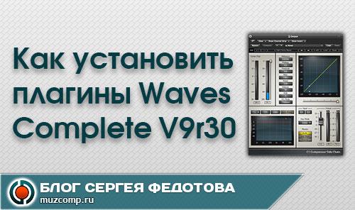 Хочешь установить плагины Waves 9 правильно? Заходи и смотри!