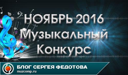 Музыкальный конкурс. Ноябрь 2016