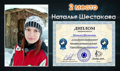 2-mesto-natalya-shestakova