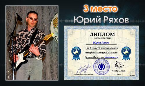 3-mesto-yurij-ryahov