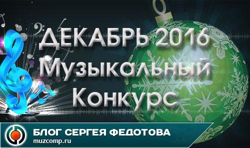 Музыкальный конкурс. Декабрь 2016