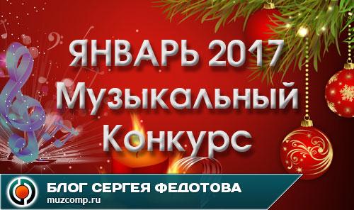 Музыкальный конкурс. Январь 2017
