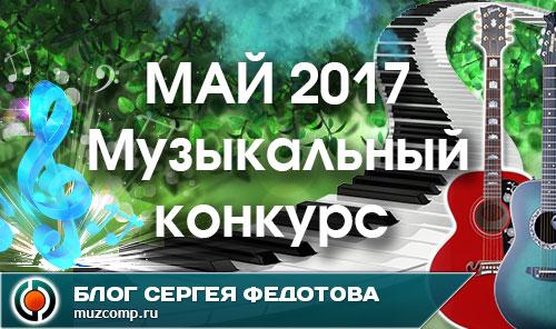 Музыкальный конкурс. Май 2017