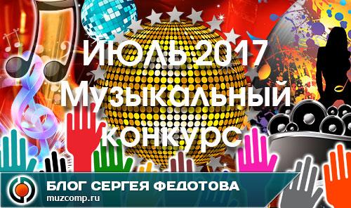Музыкальный конкурс. Июль 2017