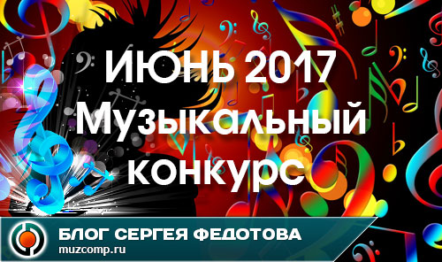 Музыкальный конкурс. Июнь 2017