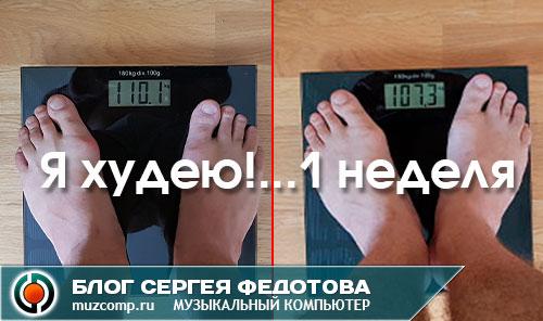 Я худею!.. 01 неделя