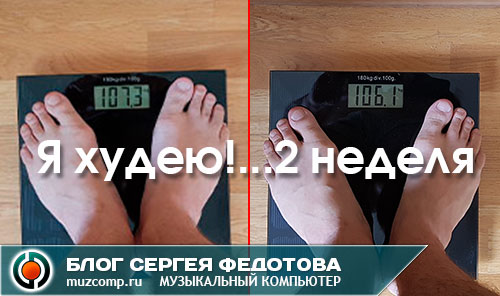 Я худею!.. 02 неделя