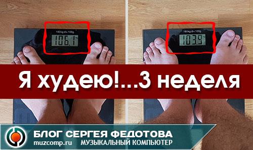 Я худею!.. 03 неделя