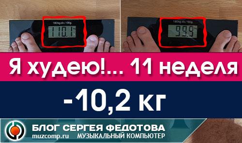 Я худею... 11 неделя