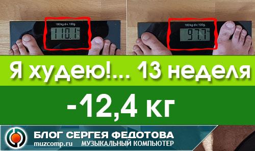 Я худею... 13 неделя