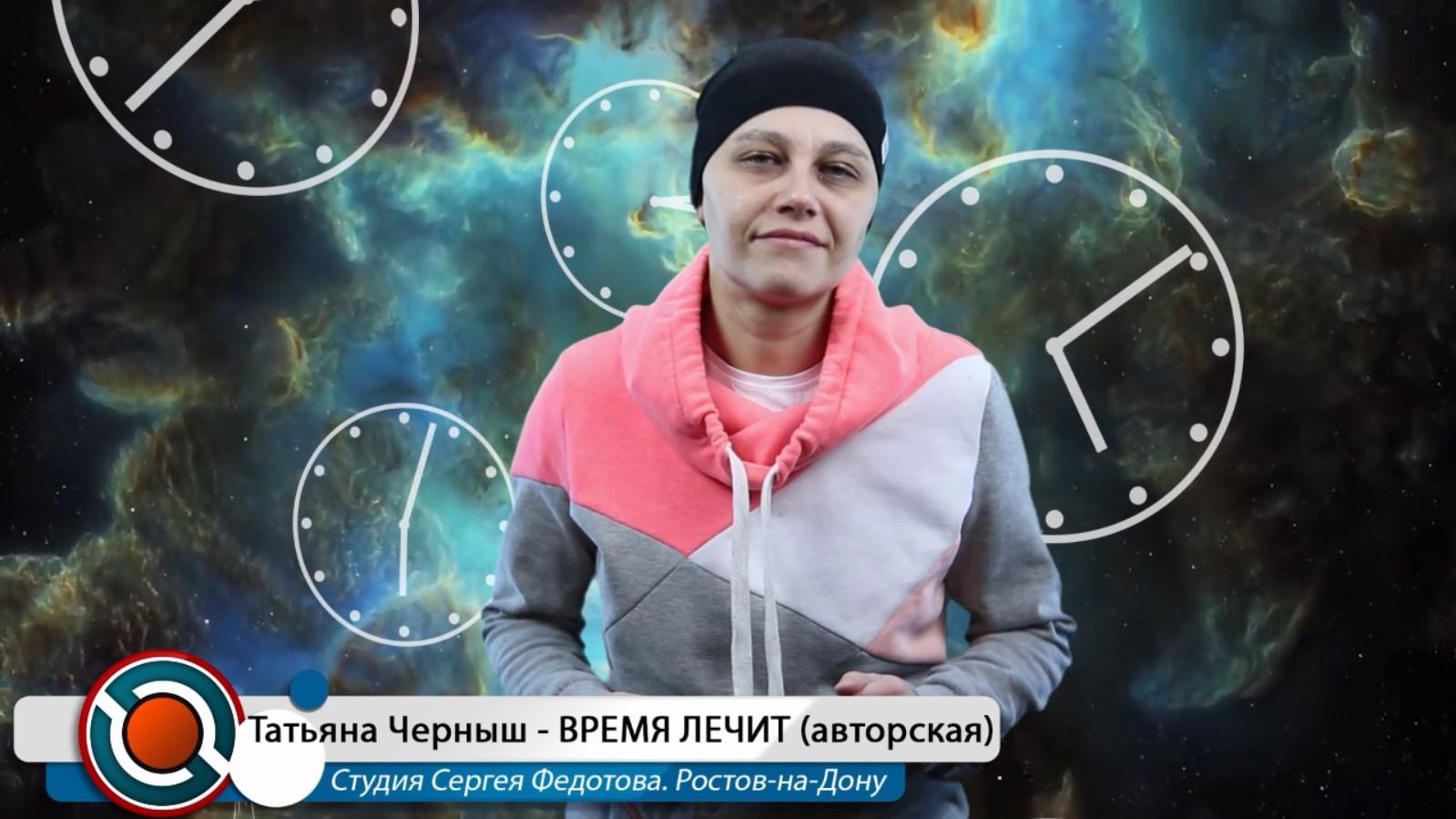 ВРЕМЯ ЛЕЧИТ. Премьера песни